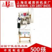 【中国优质产品】巨威16吨机械冲床 上海优质16T冲床 开放式冲床
