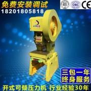 供应上海一锻J23-16T冲床 J23系列开式可倾压力机 立式电动冲床