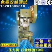 普通冲床J23-100T 上一锻100吨高精度冲床机床 立式冲床冲压机
