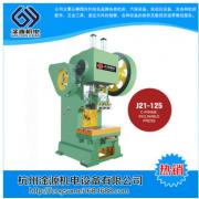 J21-125开式固定台压力机 简易数控冲床液压机 普通液压冲床机床
