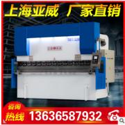 上海亚威厂家直销电液伺服全数控折弯机配荷兰进口DELEM数控系统