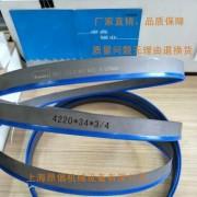 厂家直销,4220*34双金属带锯条,齿尖耐磨性强