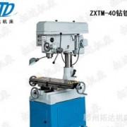 ZXTM-40钻铣床 厂家直销 各种钻床 铣床 钻铣床