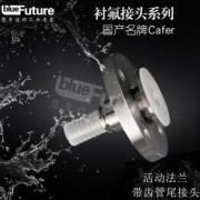 国产Cafer衬氟活动法兰带齿管尾接头