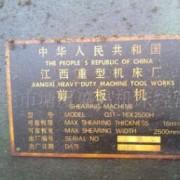 二手江西Q11-16*2500H剪板机