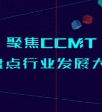 聚焦CCMT 盘点行业发展大势
