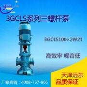 天津远东 3GCLS100X2W21立式三螺杆泵 船用泵 大流量立式双吸泵