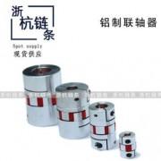 供应铝制联轴器,梅花型/螺纹型/膜片型/弹簧型/夹紧型