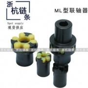联轴器铸钢 ML型联轴器 ML型/梅花联轴器 弹性联轴器 多种规格