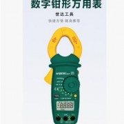世达(SATA)03021 数字钳形万用表 电流电压电工测量表