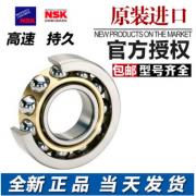 日本NSK进口轴承7002AW 进口NSK精密主轴机械轴承nsk深沟球轴承