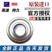 日本NSK轴承 6020ZZCM深沟球轴承高转速高精度深沟球轴承NSK轴承