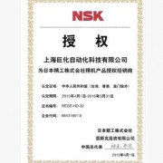 NSK精密轴承7920CTYNSULP4
