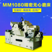长期提供险峰高精密无心磨床M1018B 无心磨床M1080B 质优价廉