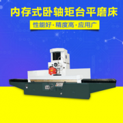 湘潭三峰数控M7163*16/N 内式卧轴矩台平面磨床 移动平面磨床