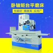 厂家提供玉博磨床 M7140平面磨床 玉博M7140平面磨床
