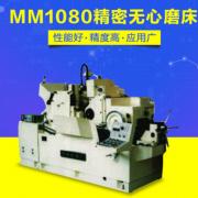 大量供应MM1080立轴圆台平面磨床 无心磨床M1080D 欢迎订购