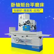厂家提供玉博磨床M7130普通平面磨床 玉博M7130平面磨床