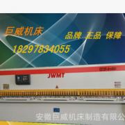 剪板机巨威专业生产优惠销售高品质高精密液压摆式数控剪板机