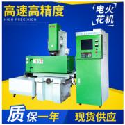 供应台湾345火花机 数控电火花机 电脉冲成型机床