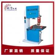 【推荐】MJ345木工重型带锯 两用型细木工带锯机 伦教产345带锯