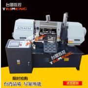 数控全自动锯床 全自动送料GZK4232数控锯床 金属带锯床厂家