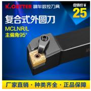 精车数控车刀杆车床刀具外圆刀MCLNR2020K08菱形刀片端面机架刀
