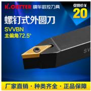 数控车床刀具外圆车刀刀杆SVVBN菱形尖刀片机夹式车刀架端面刀杆