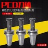 PCD刀体 厂家直销铣刀系列 PCD刀体 优异产品支持定制