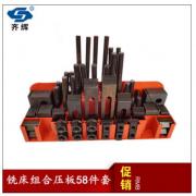 普通M16炮塔铣床配件加硬压板模具压板 万能夹具 组合压板58件套
