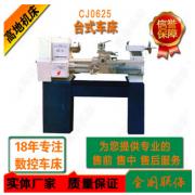 现货供应CJ0625台式车床 台式车床型号 专业生产台式车床厂家