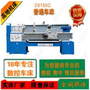 网络热销C6150C普通车床带有冷却系统 C6150C车床厂家
