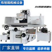 台湾建德平面磨床KGS-840AHD
