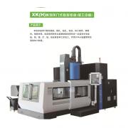 XK(H)系列龙门式数控铣床(加工中心)