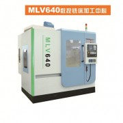 MLV640数控铣床加工中心
