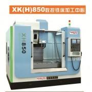 XK(H)850数控铣床加工中心