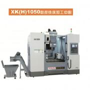 XK(H)1050数控铣床加工中心