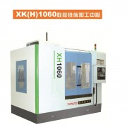 XK(H)1060数控铣床加工中心