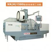 XK(H)1580数控铣床加工中心