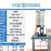 气动冲床 气液增压冲床 JBS-5YQZ(5吨)四柱气液增压压力机