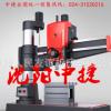 沈阳中捷 Z3080x25/1液压摇臂钻床 国内大型摇臂钻床制造厂