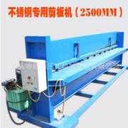 供应2.5米不锈钢专用剪板机折弯机彩钢板铝板镀锌板压瓦机械设备