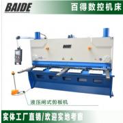 QC11Y/K液压小型闸式剪板机 4米剪板机价格 南通剪板机厂家供应