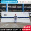 力威厂家供应液压剪板机QC12Y-20x6000液压摆式剪板机