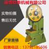 冲床厂家供应63吨加重冲床机械传动优质耐用一年质保订制加工优惠
