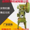 JB23-12T/吨开式可倾冲孔机冲压机冲床普通冲床小型冲床订制加工