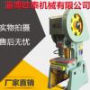 淄博欧泰冲床厂家供应25t吨普通冲床JB23开式可倾 做小型冲床