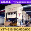 弘凯重型Y27-1000单动薄板拉伸液压机/框架油压机 无锡经销商