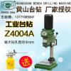 小型工业 黄山 台钻 精品钻床Z4004A Z4006 专业打孔 苏南包邮
