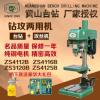 新年特惠 黄山台钻 钻攻两用机 ZS4116B攻钻 钻孔苏南包邮